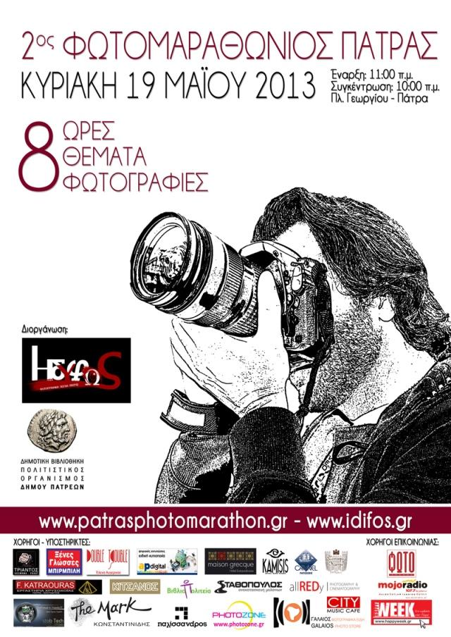 Patras Photomarathon 2013
