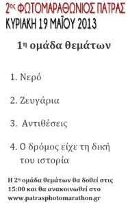 1a themata