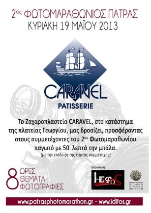 ΠΡΟΣΦΟΡΑ-CARAVEL-(WEB)