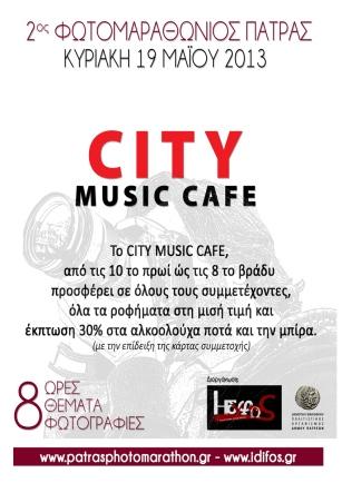 ΠΡΟΣΦΟΡΑ-CITY-CAFE-(web)