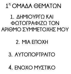 1η-ΟΜΑΔΑ-ΘΕΜΑΤΩΝ