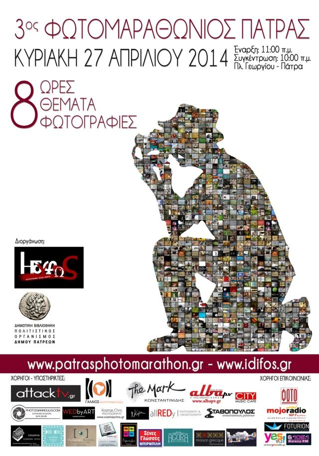 POSTER-3rd-PHOTOMARATHON-1700X1200