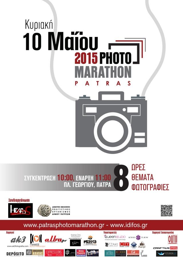 afisa-photomarathon-2015-W1800