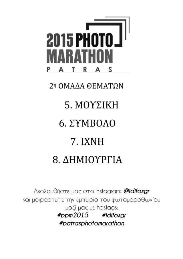 2η-ΟΜΑΔΑ-ΘΕΜΑΤΩΝ-2015