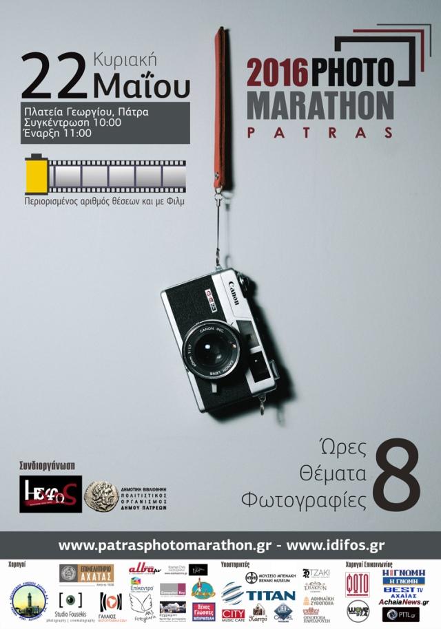 Poster-PMARATHON-WEB-756X1080