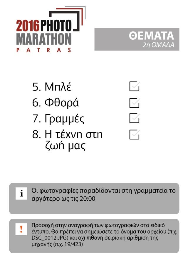 2η-ομαδα-θεμάτων