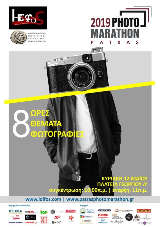photomarathon A3